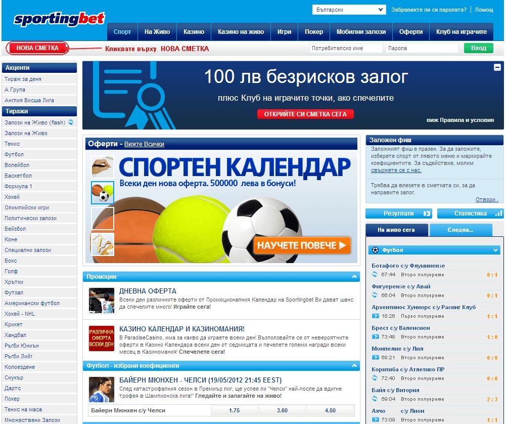 Sportingbet Bukmekerskaya