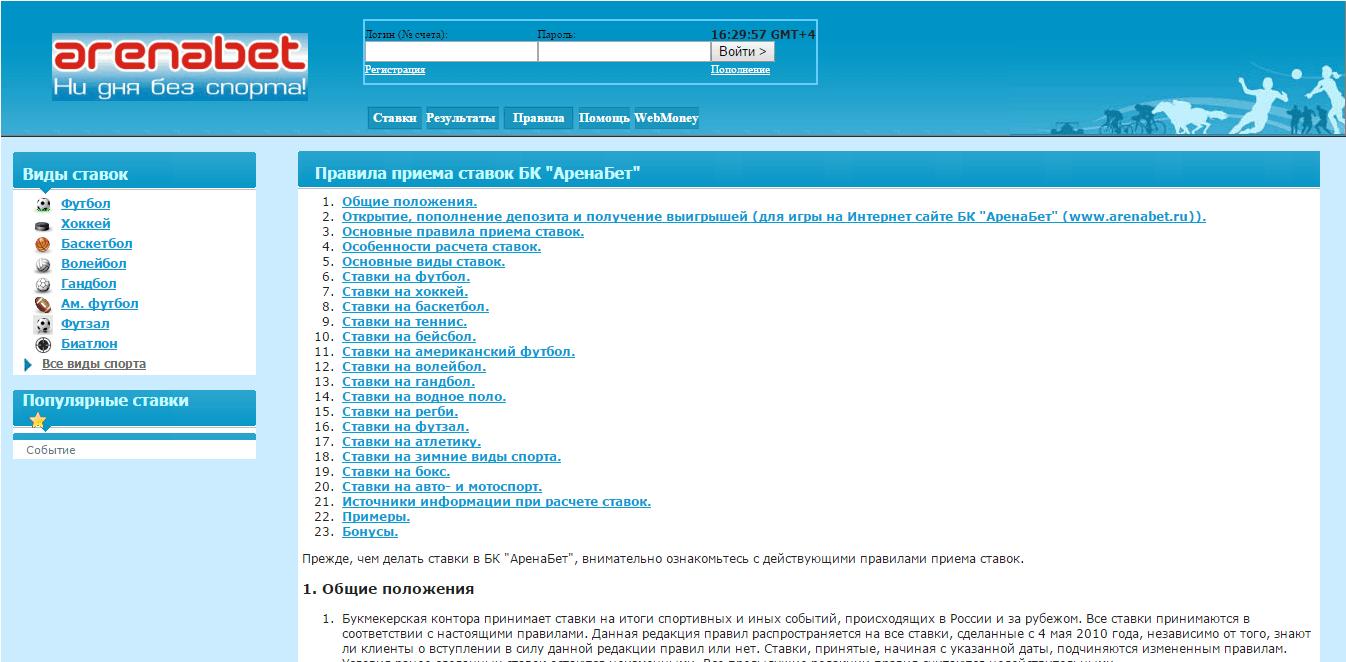 адреса букмекерской конторы зенит в красноярске