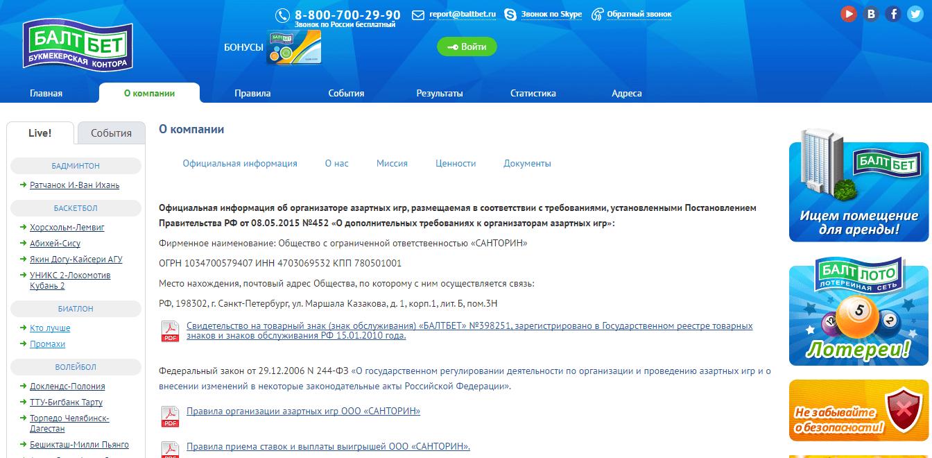 Букмекерская контора BaltBet Обзор, официальный сайт